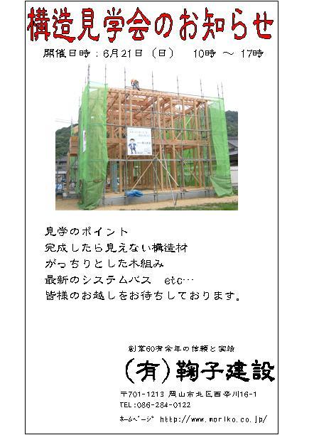 構造見学会.JPG