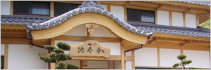天台宗 徳寿寺